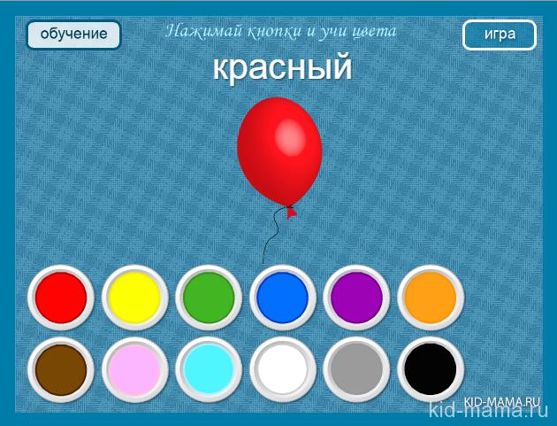 Учим цвета - обучающая онлайн игра