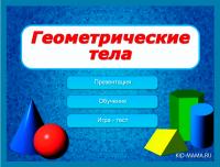 Геометрические-тела