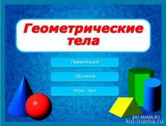 Геометрические тела - обучающая онлайн игра