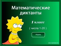 Звуковые-математические-диктанты-онлайн