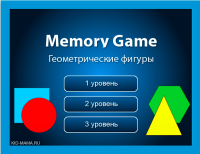 Онлайн игра Мемори - геометрические фигуры.