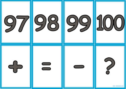 цифры14