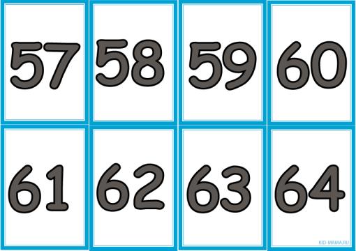 цифры9