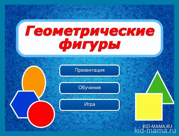 Геометрические фигуры - обучающая онлайн игра