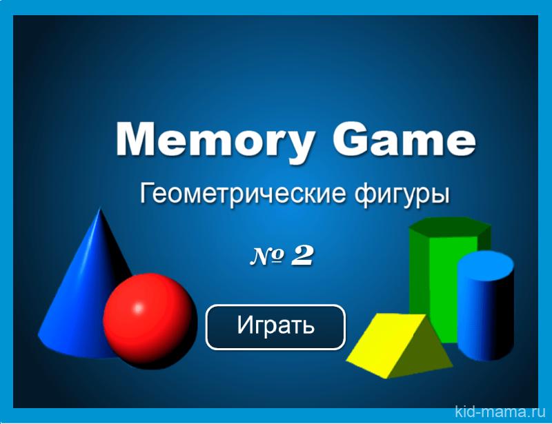"""Игра """"Memory"""" - Геометрические тела"""