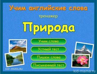 """Онлайн тренажер по английскому языку """"Учим английские слова на тему Природа"""""""