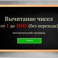 вычитание-до-100--1