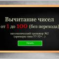 вычитание-до-100-2