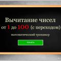 вычитание-до-100-3