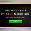 вычитание-1-20-без-перехода-через-разряд