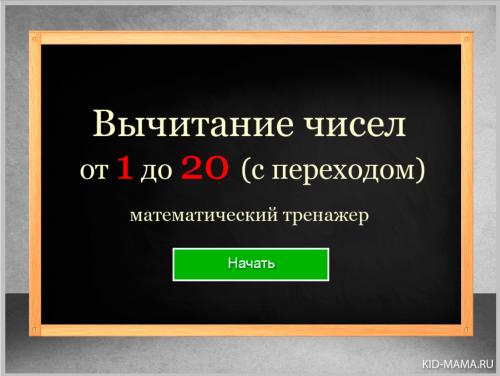 вычитание-1-20-с-переходом-через-разряд