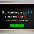 прибавляем-по-10-(числа-1-10)