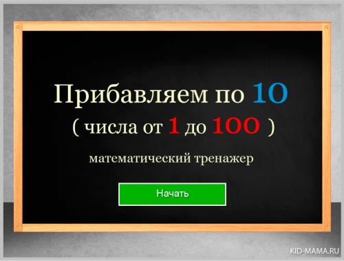 прибавляем-по-10