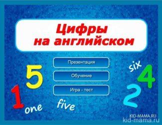 Цифры на английском - презентация и онлайн игра