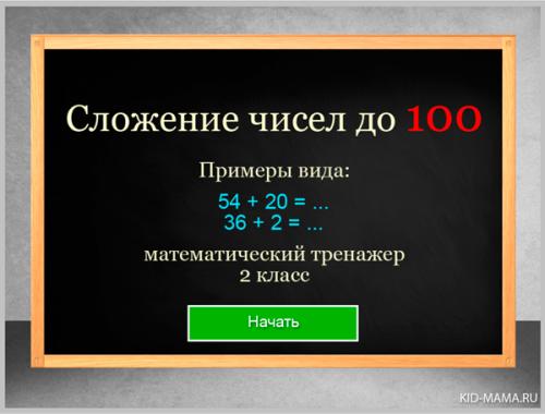 сложение-до-100