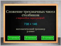 сложение-трехзначных-чисел-с-переходом-столбиком