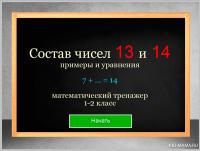 состав-чисел-13-и-14