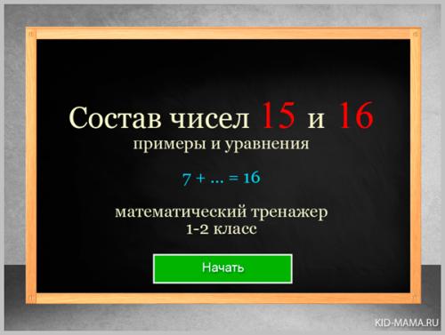 состав-чисел-15-и-16