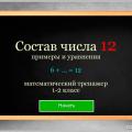 состав-числа-12