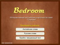Интерактивные-английские-карточки-Bedroom