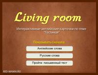 """Интерактивные карточки """"Учим английский"""" - Living room (гостиная)"""