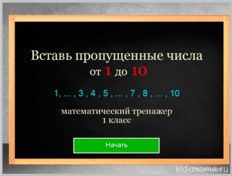 Вставь пропущенные числа (от 1 до 10) тренажер по математике 1 класс
