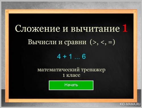 вычисли-и-сравни-(1)