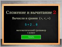 """""""Сложение и вычитание 2, вычисли и сравни"""" тренажер по математике 1 класс"""