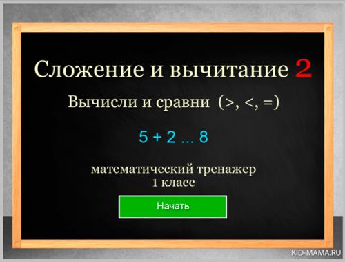 вычисли-и-сравни(2)