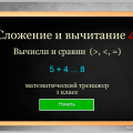 вычисли-и-сравни(4)