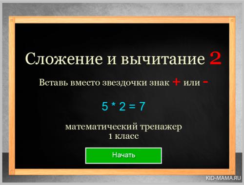 плюс-или-минус-(2)