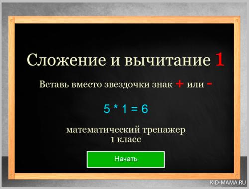 плюс-или-минус(1)