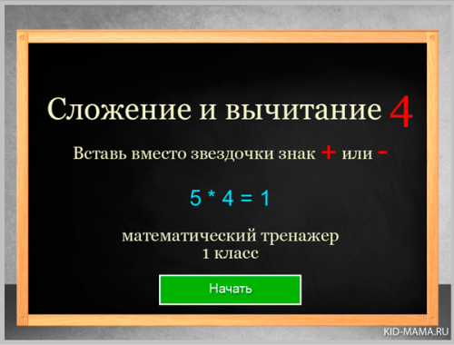 плюс-или-минус(4)