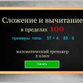 сложение-и-вычитание-до-100-(1-тип)