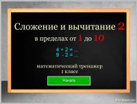 """""""Сложение и вычитание 2, примеры"""" тренажер по математике 1 класс"""