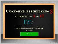 """""""Сложение и вычитание 3, примеры"""" тренажер по математике 1 класс"""