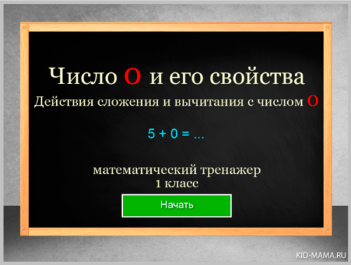 число-0-примеры