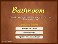 """Интерактивные карточки """"Учим английский"""" - Bathroom (ванная комната)"""
