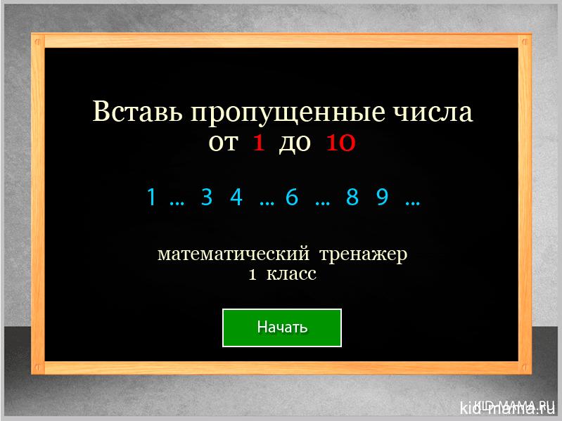 Вставь пропущенные числа (до 10)
