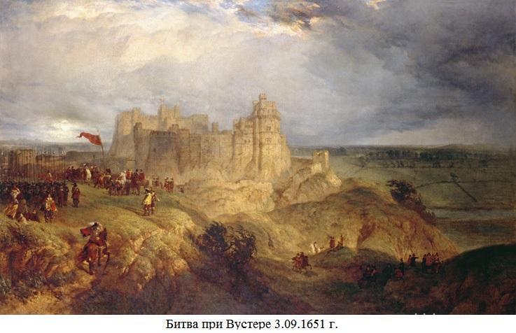 Вустер 1651