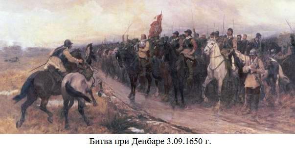 Данбар 3.09.1650