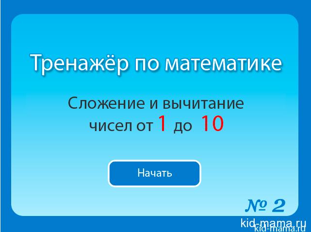 Сложение в пределах 10. №2