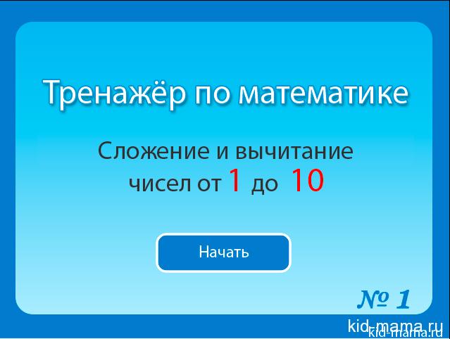 Сложение в пределах от 1 до 10. №1