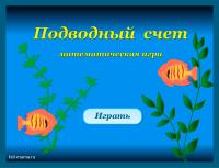 """Математическая игра """"Подводный счет"""""""