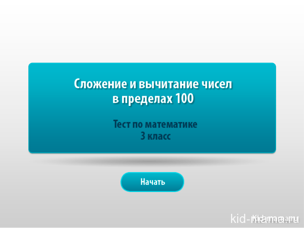 """Тест по математике 3 класс """"Сложение и вычитание чисел в пределах 100"""""""