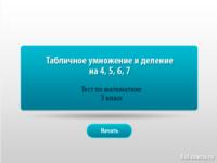 test-umnozhenie-na-4567
