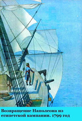 vozvrashhenie-napoleona-iz-egipetskoj-kampanii-1799-god-1