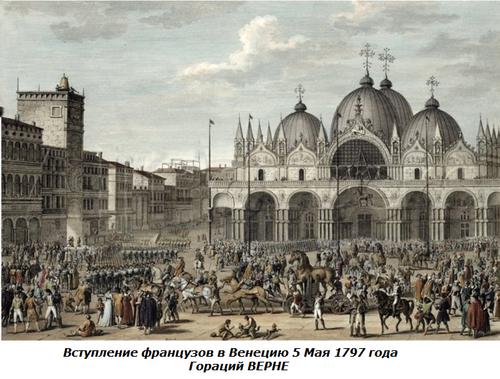 vstuplenie-francuzov-v-veneciyu-5-maya-1797-goda