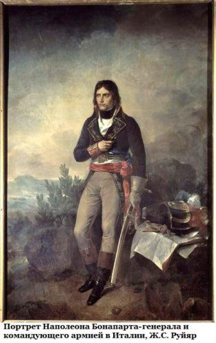 portret-napoleona-bonaparta-generala-i-komanduyushhego-armiej-v-italiizhan-sebastyan-rujyar
