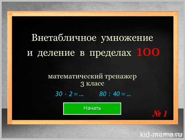 Примеры вида 30 · 2,  80 : 40
